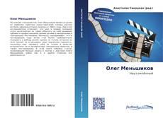 Олег Меньшиков kitap kapağı