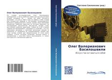 Bookcover of Олег Валерианович Басилашвили