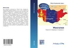 Buchcover von Монголия
