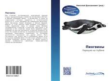 Bookcover of Пингвины