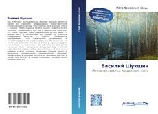 Bookcover of Василий Шукшин