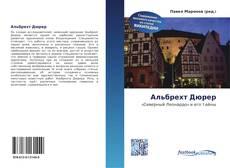 Capa do livro de Альбрехт Дюрер