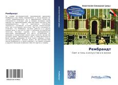 Bookcover of Рембрандт