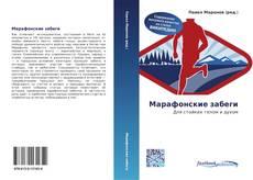 Bookcover of Марафонские забеги