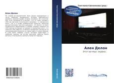 Bookcover of Ален Делон