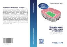 Знаменитые футбольные стадионы kitap kapağı