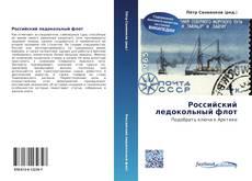 Bookcover of Российский ледокольный флот