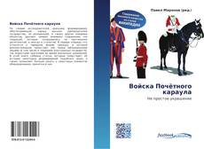 Capa do livro de Войска Почётного караула