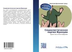 Социалистическая партия Франции kitap kapağı