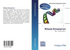 Bookcover of Фёдор Бондарчук