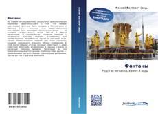 Bookcover of Фонтаны