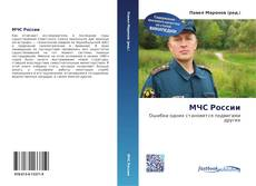 Bookcover of МЧС России