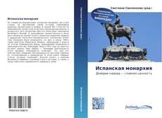 Bookcover of Испанская монархия