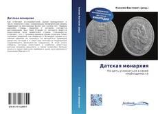 Bookcover of Датская монархия