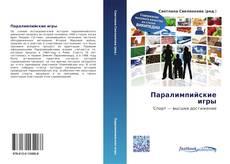 Bookcover of Паралимпийские игры