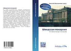 Bookcover of Шведская монархия