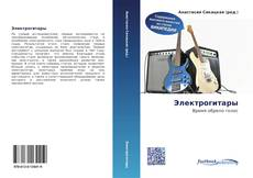 Bookcover of Электрогитары