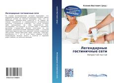Bookcover of Легендарные гостиничные сети