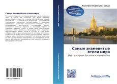 Bookcover of Самые знаменитые отели мира