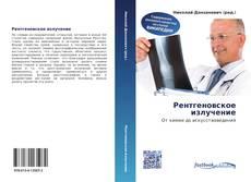 Bookcover of Рентгеновское излучение