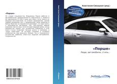 «Порше» kitap kapağı