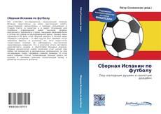 Bookcover of Сборная Испании по футболу