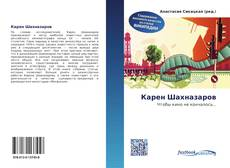 Bookcover of Карен Шахназаров