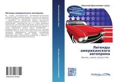 Buchcover von Легенды американского автопрома