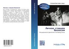 Buchcover von Личное, ставшее бизнесом
