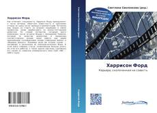 Bookcover of Харрисон Форд