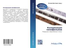 Bookcover of Колоризация кинофильмов