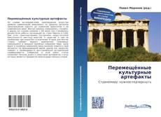 Portada del libro de Перемещённые культурные артефакты