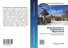 Bookcover of Неразрывность наделения и обделения