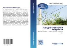 Bookcover of Приднестровский конфликт