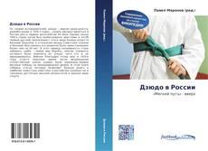 Bookcover of Дзюдо в России