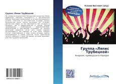 Bookcover of Группа «Ляпис Трубецкой»