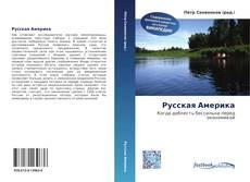 Borítókép a  Русская Америка - hoz
