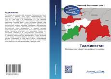 Bookcover of Таджикистан