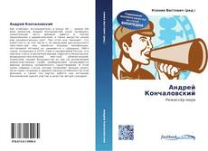 Bookcover of Андрей Кончаловский
