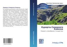 Курорты Северного Кавказа的封面