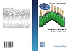 Bookcover of Игристые вина