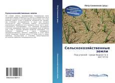 Bookcover of Сельскохозяйственные земли