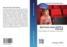 Bookcover of Детское кино СССР и России