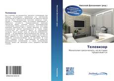 Bookcover of Телевизор