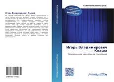 Обложка Игорь Владимирович Кваша