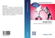 Buchcover von Клуб EGOT