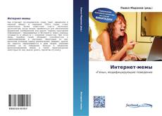 Bookcover of Интернет-мемы