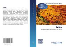 Bookcover of Тибет