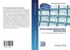 Bookcover of Александр Борисович Белявский