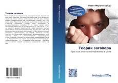 Bookcover of Теории заговора